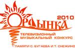 ОРДЫНКА-2010