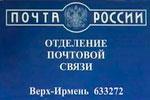 Ограбили почтовое отделение