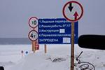 Для легкового транспорта открыта ледовая переправа Ордынск