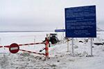 Ледовая переправа экстренно закрыта из-за ослабшего льда